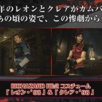 Resident Evil 2 suma un nuevo modo de juego y skins clásicas
